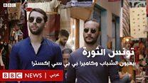 """إكسترا التلفزيوني: كواليس """"ثورة"""" الانتخابات في تونس بعيون الشباب"""