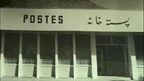 سال خدمات پستی در افغانستان150