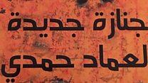 عالم الكتب: رواية مصرية في عوالم الإجرام والمهمشين