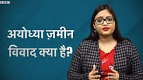 5 मिनट में समझें पूरा अयोध्या विवाद