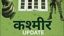 हिंसक घटनाओं के बाद कैसे हैं कश्मीर में हालात?