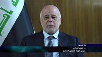 """بلا قيود"""" مع رئيس الوزراء العراقي السابق حيدر العبادي"""
