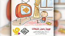 توقف پخش آگهیهای بازرگانی از شبکه کودک تلویزیون ایران