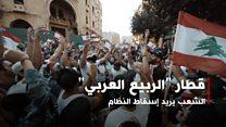 """إكسترا التلفزيوني: لبنان يلحق بانتقاضات """"الربيع العربي""""؟"""