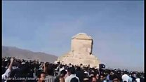 چرا از برگزاری روز کوروش در ایران جلوگیری میشود؟