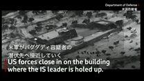 上空から潜伏先の建物を砲撃 バグダディ容疑者急襲の映像