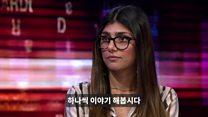 미아 칼리파: '내가 포르노를 찍게 된 이유'
