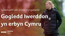 Gogledd Iwerddon v Cymru