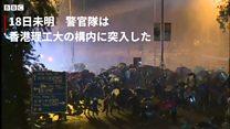 香港衝突、警官隊が大学に突入 デモ隊は火炎瓶や弓矢