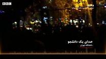 وضعیت دانشگاه تهران از زبان یک دانشجو