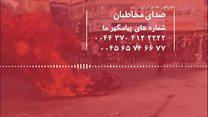 صدای مخاطبان بیبیسی فارسی در مورد اعتراضها در ایران