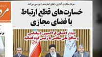 قطع اینترنت و خسارات آن براقتصاد ایران