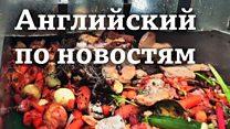 Lingohack: учим английский язык по новостям