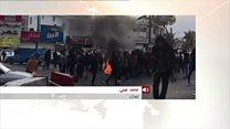 اعتراضها در ایران؛ شاهد عینی از تهران