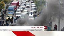 اعتراضات در ایران: تاثیر قطع اینترنت بر زندگی مردم از زبان یک شاهد عینی