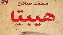 """عالم الكتب: عن الـ""""بوب فيكشن العربي"""" ومعرض الكويت"""