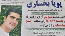 ویدیوهای پویا بختیاری از اعتراضات در روز ۲۵ آبان در کرج قبل از اینکه در همان شب با گلوله ماموران کشته شود