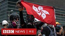 抗议示威背后:香港的身份认同危机
