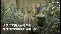 今年のテーマは「アメリカの精神」、ホワイトハウス恒例のクリスマス飾りがお披露目