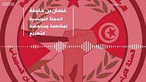 جدل حول الدعوة لمنح إسرائيليين جوازات سفر تونسية