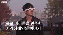 홀로 마라톤을 완주한 시각장애인