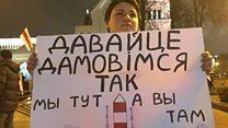 Протесты в Минске против интеграции
