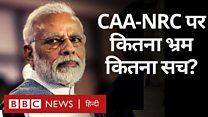 CAA और NRC पर कितना भ्रम कितना सच?