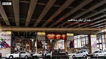 نیروهای امنیتی در خیابانهای تهران به روایت شما