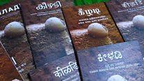 கீழடி அகழாய்வு: 24 மொழிகளில் வெளியிடப்பட்ட தமிழரின் வரலாறு