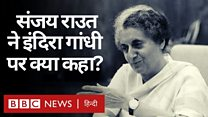 संजय राउत ने इंदिरा गांधी और करीम लाला पर क्या कहा?