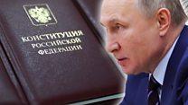 Какими будут поправки в конституцию? Поясняет Путин