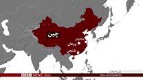 کورونا ویروس چین کې نهه کسان وژلي