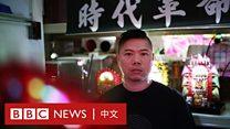 """香港示威:""""我的儿子不是废青"""""""