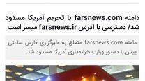 دلیل مسدودیت دامنههای بینالمللی سایت خبرگزاری فارس چیست؟