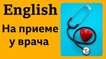 Английский язык. На приеме у врача / Learning English: уроки, тесты, лайфхаки
