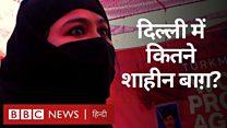 Shaheen Bagh के बाद Delhi में और कहां शुरू हुए महिलाओं के Protest?