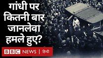 Mahatma Gandhi पर कुल कितने जानलेवा हमले हुए?
