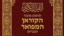 ترجمة عبرية للقرآن تستبدل المسجد الأقصى بهيكل سليمان