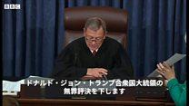 トランプ氏の弾劾裁判、無罪評決の瞬間