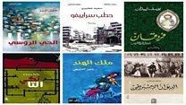 عالم الكتب: القائمة القصيرة للجائزة العالمية للرواية العربية