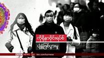 ကိုရိုနာဗိုင်းရပ်စ်ကိုင်တွယ်ပုံအတွက် တရုတ်အရာရှိတွေ ဖယ်ရှားခံရ