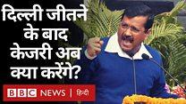 Delhi Election Results में बड़ी जीत के बाद Arvind Kejriwal कौन से राज्य में जीत सकते हैं?