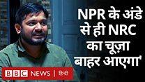 कन्हैया कुमार CAA, NRC-NPR और अमित शाह पर क्या बोला?