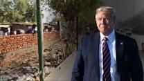 """""""Потемкинские деревни"""": как Индия готовилась к визиту Трампа"""