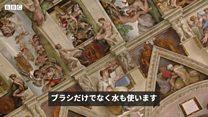 ラファエロ死去から500年、システィナ礼拝堂で大掃除