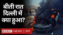 दिल्ली के जाफ़राबाद, मौजपुर और भजनपुरा में पिछली रात क्या कुछ हो रहा था?