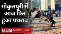 CAA को लेकर दिल्ली के गोकुलपुरी में पथराव की ख़बरें
