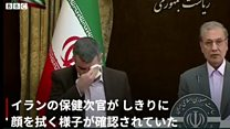 イラン保健次官、記者会見でしきりに汗を……新型ウイルス感染が翌日判明