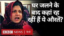 दिल्ली हिंसा में घर जलने के बाद इन महिलाओं को कहां मिली शरण?