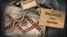 Lina's prison bag